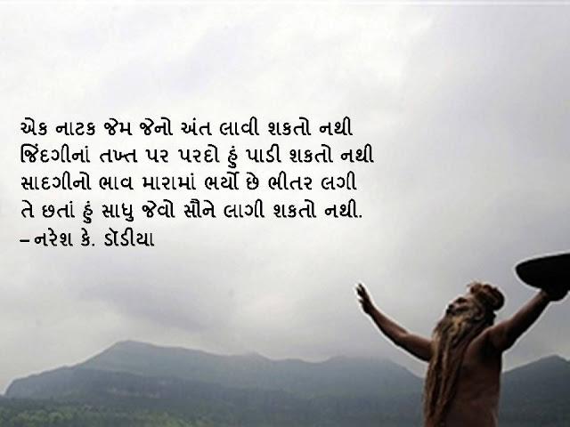 एक नाटक जेम जेनो अंत लावी शकतो नथी Gujarati Muktak By Naresh K. Dodia