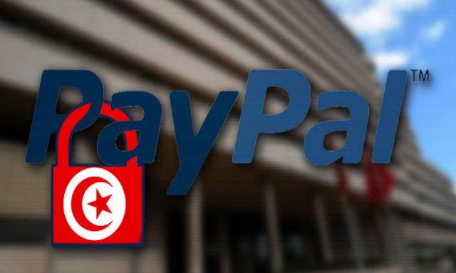 الـ باي بال PayPal في تونس قبل نهاية 2020 !!؟
