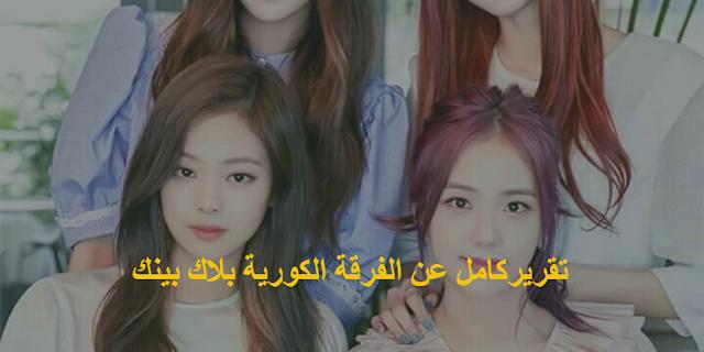 تقرير ومعلومات عن فرقة الفتيات الكورية Black Pink بلاك بينك