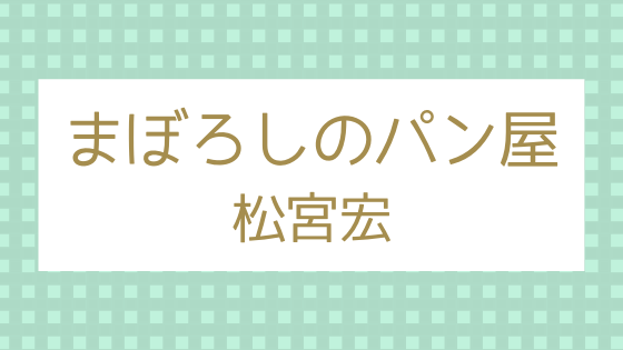 まぼろしのパン屋_松宮宏_松宮宏『まぼろしのパン屋』を読んだ感想。作者とのジェネレーションギャップを感じる。