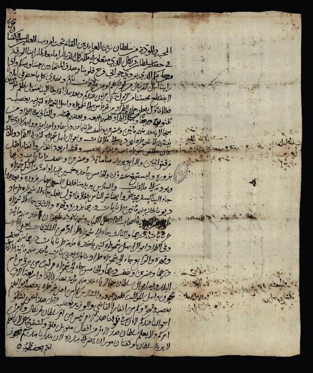 Naskah Surat Sultan Zainal 'Abidin (Wafat 923 H/1518 M)
