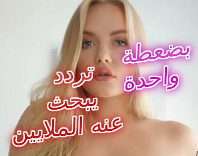 التردد الذي يبحث عنه ملايين العرب