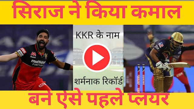IPL 2020 : KKR vs RCB : RCB needs 85 run to win ,Siraj made history