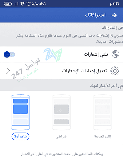 خطوات حل مشكلة عدم ظهور اخبار الصفحات فى الفيس بوك تواصل 247