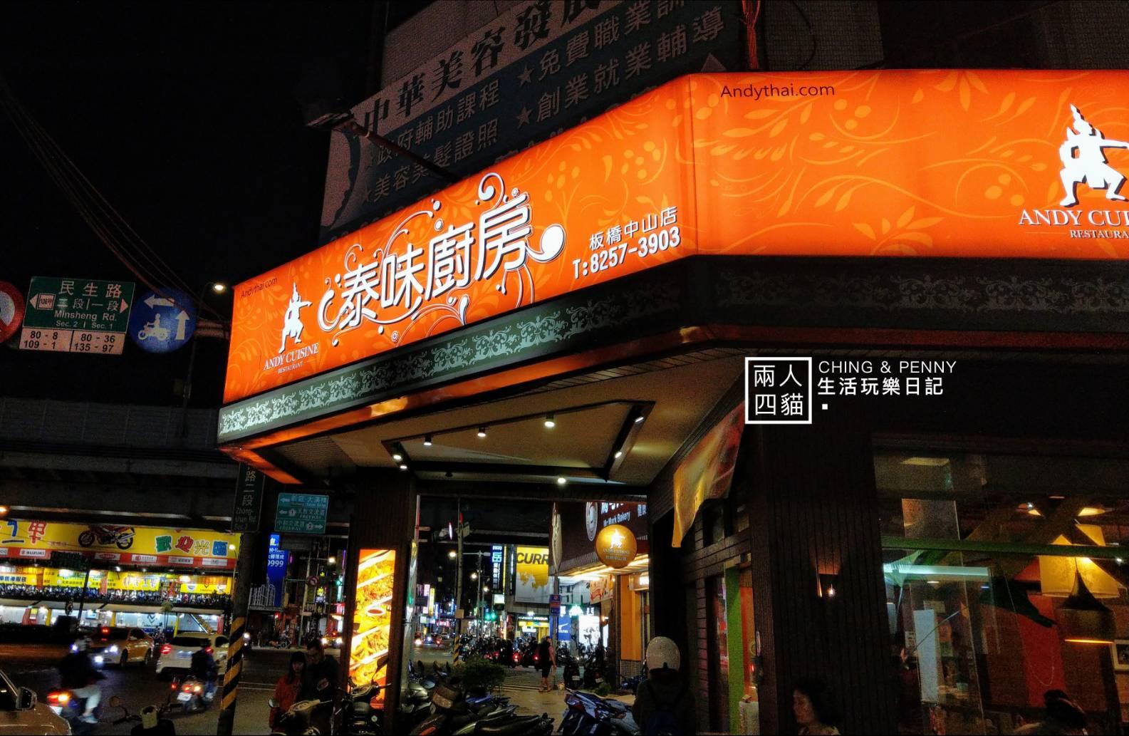 【板橋 美食】板橋埔墘平價好吃泰式料理『泰味廚房』板橋中山店