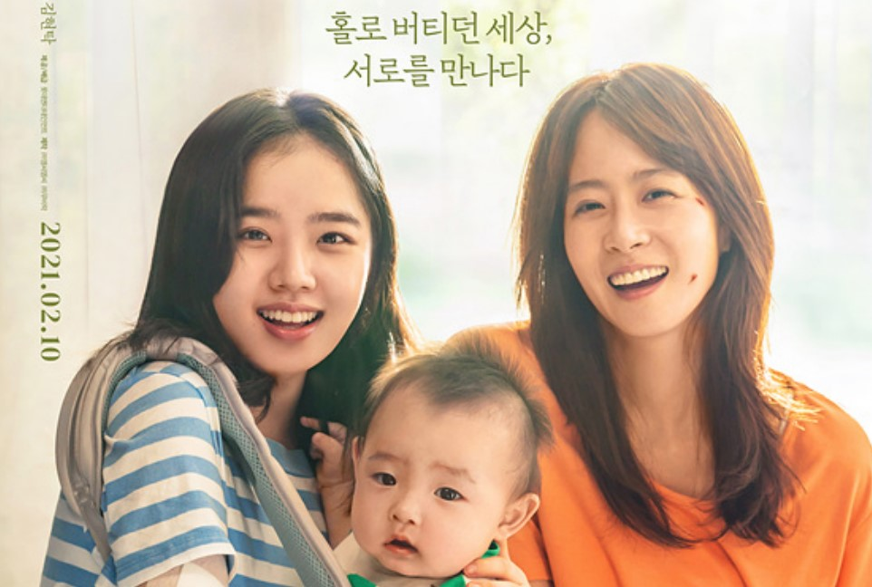 i korean movie 2021