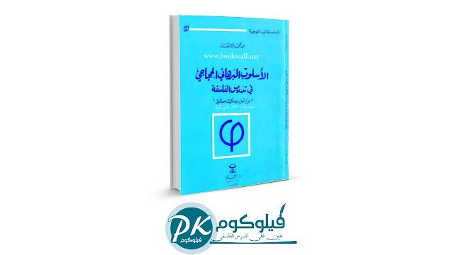 تحميل كتاب الانتصار للخياط pdf