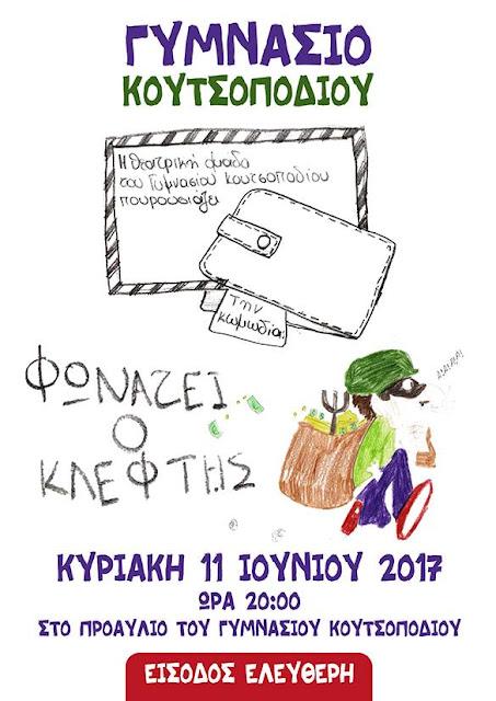 """Η σπαρταριστή κωμωδία """"Φωνάζει ο κλέφτης"""" από το Γυμνάσιο Κουτσοποδίου"""
