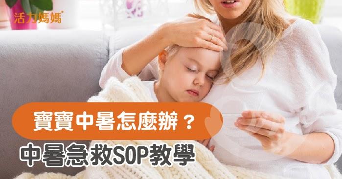 小孩中暑癥狀有哪些?寶寶中暑該怎麼辦?簡單急救3方法