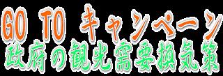GO TO キャンペーン事業