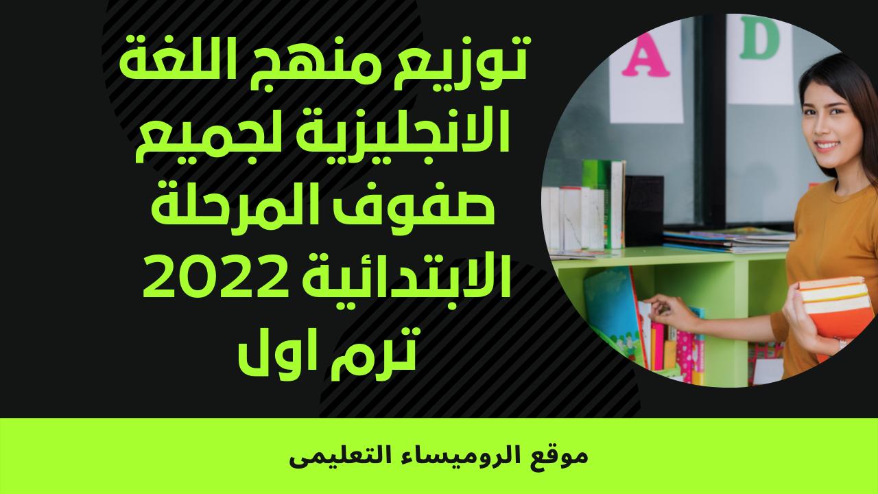 توزيع منهج اللغة الانجليزية 2022,توزيع منهج اللغة الانجليزية الترم الثاني 2021,توزيع منهج اللغة الانجليزية للصف الأول الثانوي 2020,توزيع منهج اللغة الإنجليزية للمرحلة الثانوية 2021,توزيع منهج اللغة الإنجليزية للصف الثالث الثانوي 2021,توزيع منهج اللغة الانجليزية للمرحلة الابتدائية 2020-2021 pdf