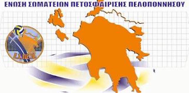 Συγκρότηση κλιμακίου Προεθνικής ομάδας Πετοσφαίρισης Παγκορασίδων (έτους γεν. 2006 - 2007)