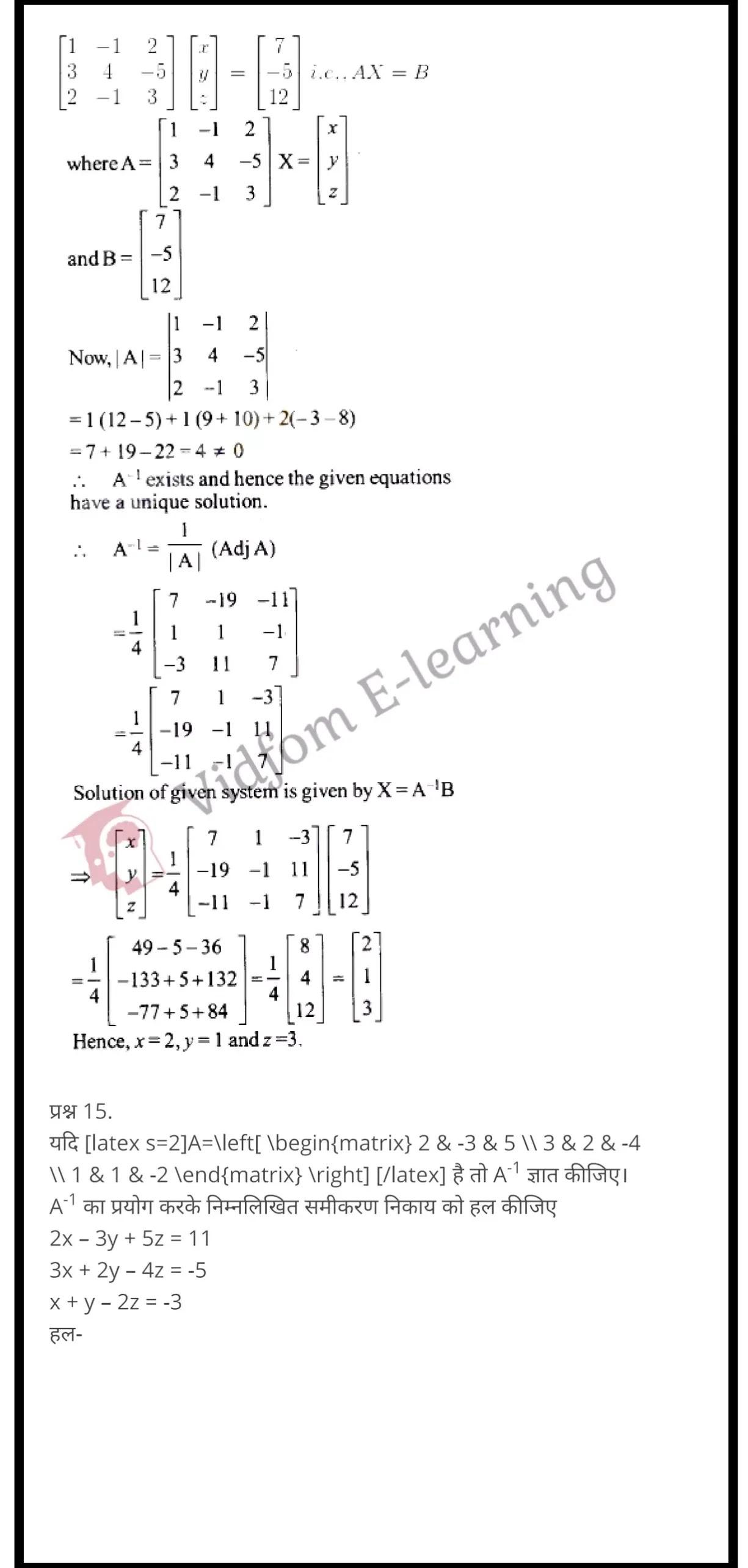 class 12 maths chapter 4 light hindi medium 45
