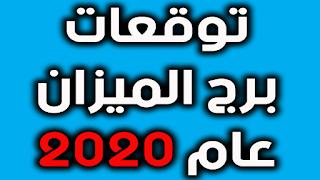 توقعات برج الميزان عام 2020