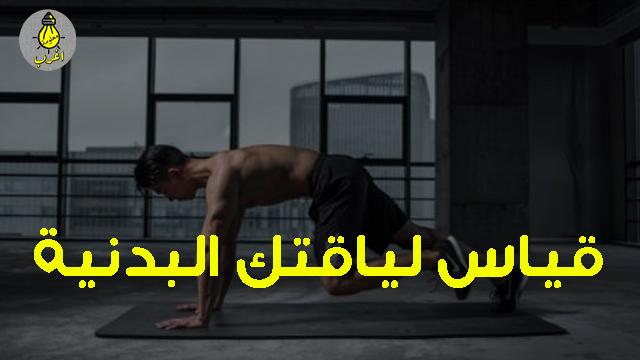 افضل طرق لقياس لياقتك البدنية
