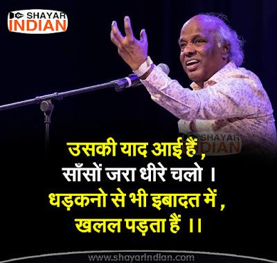 Best Yaad Shayari Status - Rahat Indori