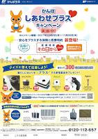 上早川郵便局 カンポ
