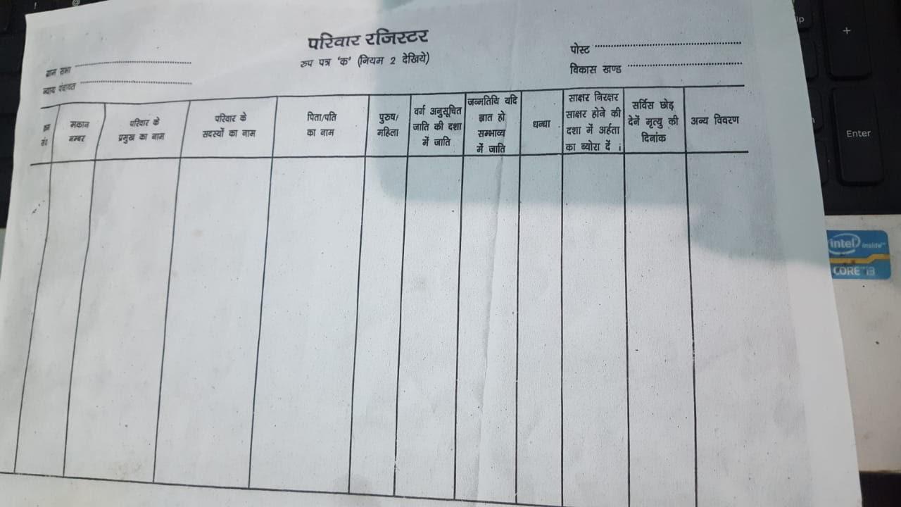UP Parivar Register Nakal Form 2019, pdf Download Family