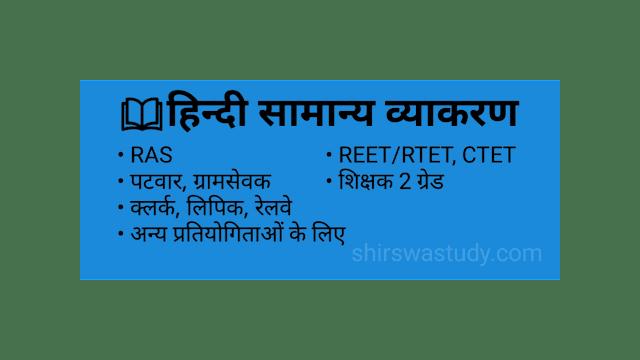 उपसर्ग (Upsarg) - परिभाषा, भेद और उदाहरण - Upsarg in Hindi