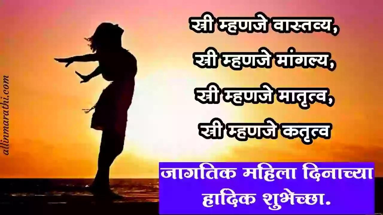 Women's-day-messages-marathi