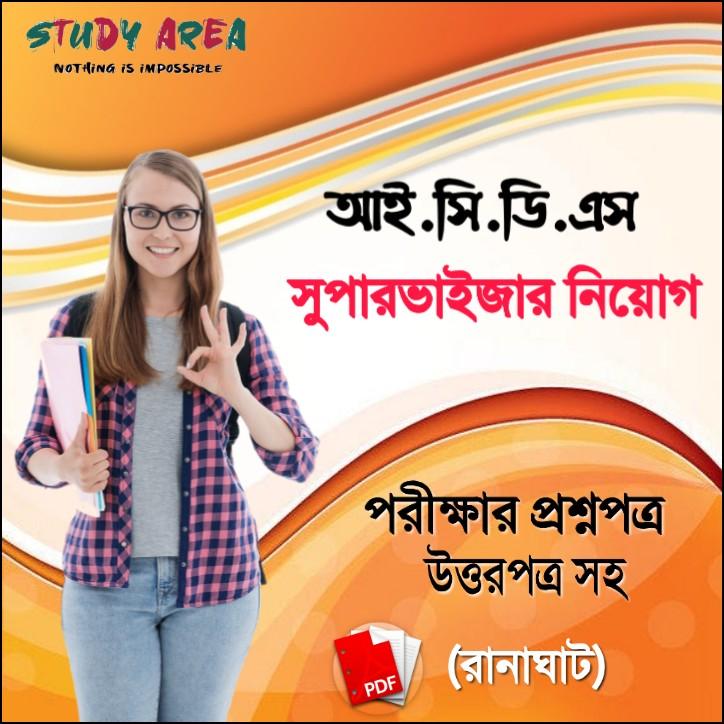 ICDS Supervisor Exam Question paper With Answer  Ranaghat in Bengali PDF- অঙ্গনওয়াড়ী সুপারভাইজার পরীক্ষার প্রশ্নপত্র এবং উত্তরপত্র রানাঘাট -