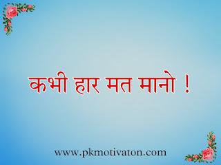 कभी हार मत मानो। Kabhi har mat mano.