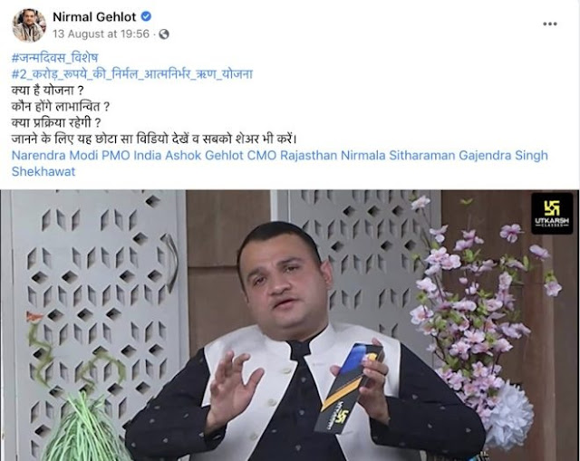 Nirmal aatmanirbhar loan yojana-keval 5% byaaj dar par lon