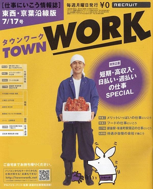 Baito là gì? Cách xin việc làm thêm ở Nhật - Bạn đã biết chưa?