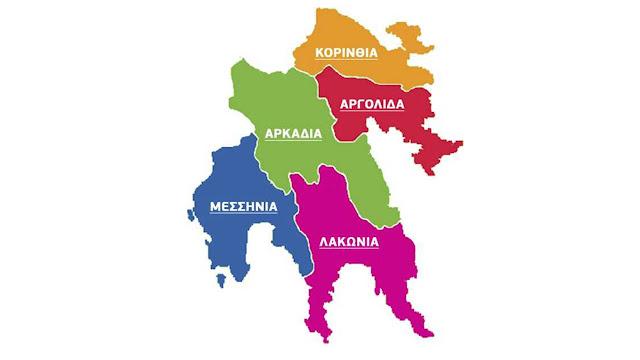 Αυτό θα είναι το νέο Περιφερειακό Συμβούλιο Πελοποννήσου με τους 51 Περιφερειακούς Συμβούλους