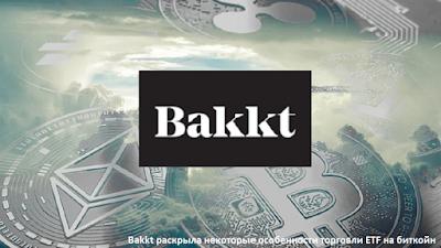 Bakkt раскрыла некоторые особенности торговли ETF на биткойн