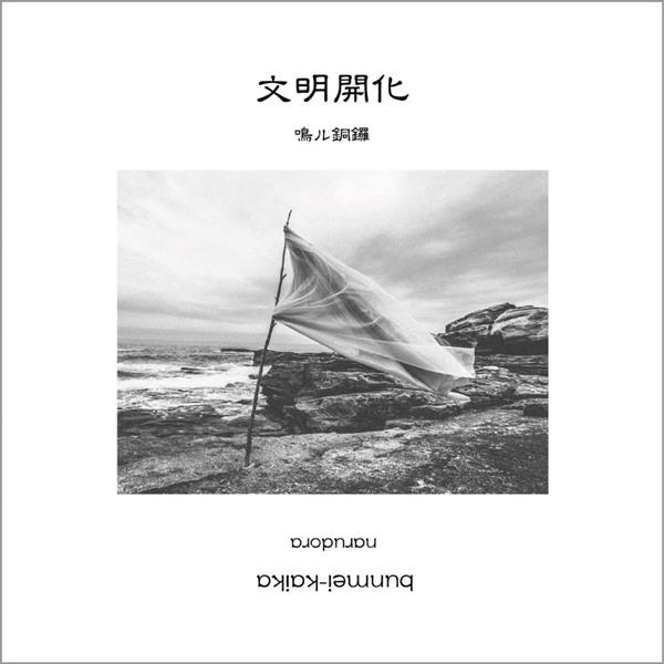 [Album] 鳴ル銅鑼 – 文明開化 (2016.10.05/MP3/RAR)
