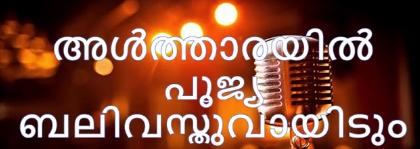 Altharayil poojya balivasthuvayidum lyrics in malayalam