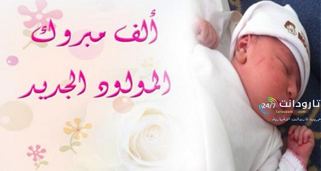 تهنئة بمناسبة إزديان فراش الأخ سمير بيوراين والأخت آمال بودشر بمولود ذكر