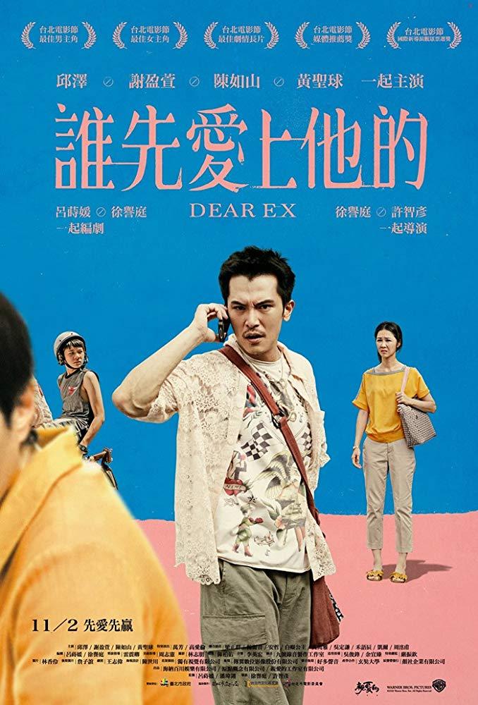 Dear Ex (2018) รักเก่า ใครมาก่อน (ซับไทย)