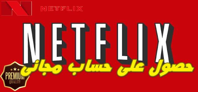 يمكنك الحصول على حساب netflix مجانا بدون فيزا وبدون أي مشاكل ، وسوف أريكم طريقة الحصول على حساب Netflix Premium مدى الحياة وبدون   دفع اى مبلغ من المال،اذا كنت تريد الحصول على حسابات نيتفليكس بريميوم مجانية، أو تريد مشاهدة اخر الافلام و جميع المسلسلات فى تطبيق  netflix gratuit بدون اشتراك او تهكير نيتفليكس بريميوم.