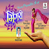 Bhingari (2016) Marathi Remix Songs