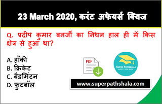 Daily Current Affairs Quiz in Hindi 23 March 2020