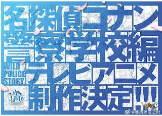 名探偵コナン 警察学校編 アニメ化 | 降谷零 松田陣平 伊達航 萩原研二 諸伏景光 | Detective Conan