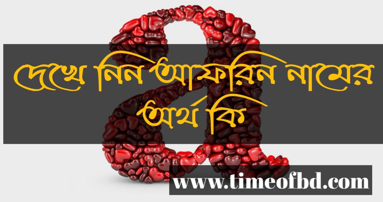 Afrin name meaning in Bengali, আফরিন নামের অর্থ কি, আফরিন নামের বাংলা অর্থ কি, আফরিন নামের ইসলামিক অর্থ কি,