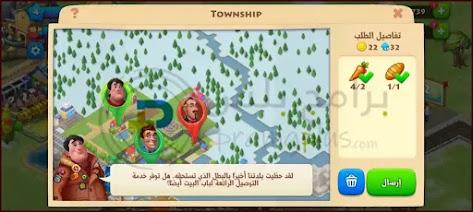 خريطة لعبة القرية