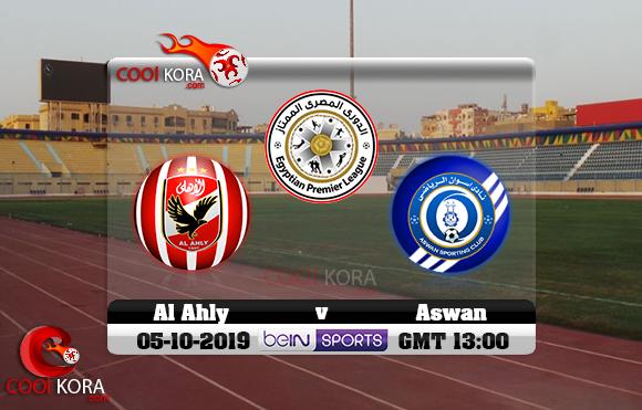 مشاهدة مباراة أسوان والأهلي اليوم 5-10-2019 في الدوري المصري