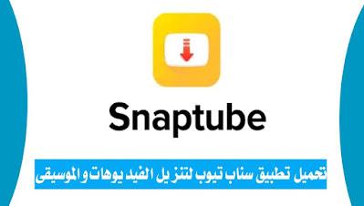 تحميل برنامج سناب تيوب لتنزيل الفيديوهات و الموسيقى MP3  بجودة مختلفة