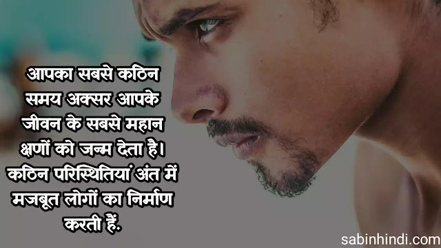 Inspirational-quotes-in-hindi, education motivational quotes in hindi for.