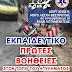 Ηγουμενίτσα: Σεμινάριο Πρώτων βοηθειών από τη ΜΟΛΕΘΕ και το ΕΚΑΒ