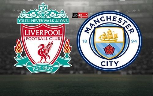 مشاهدة مباراة ليفربول ومانشستر سيتي بث مباشر اليوم 2-7-2020