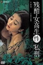 Image Cruel: High School Student Sex Torture (1975)