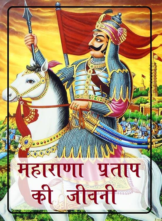 Download Maharana Pratap biography book in Hindi PDF