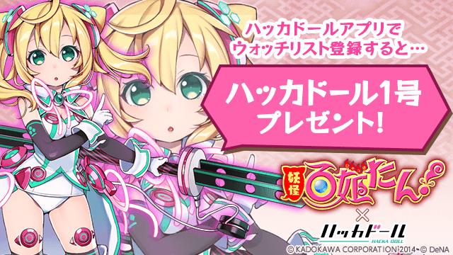 『妖怪百姫たん!』×『ハッカドール』コラボ ハッカドール1号プレゼント