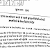 Haryana Police constable previous paper in PDF