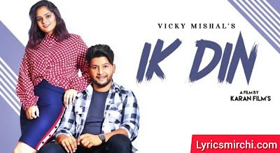 Ik Din इक दिन Song Lyrics | Vicky Mishal | Latest Punjabi Song 2020